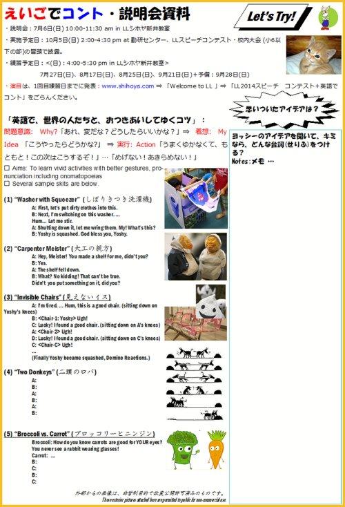 05 500 20140706 Conte in English説明会資料01