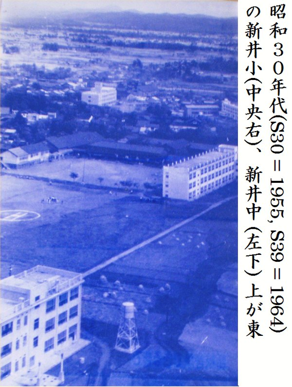 05 600 tag 19600000 旧新井小・中校舎:S30年代