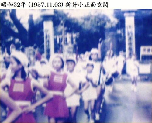 04 600 tag 19571103 旧新井小S32年1103健康日本一正面玄関行進02