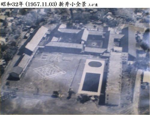 03 600 tag 19571103 旧新井小S32年1103健康日本一航空写真01
