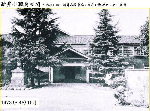 600 tag 19731000 Date挿入:百周年記念01:旧新井小