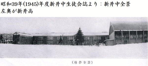 600 tag 19630000 新井中雪の校舎全景