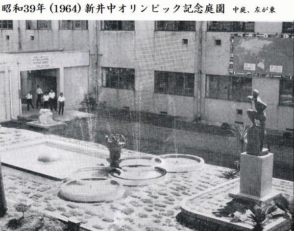 600 tag 19640900 新井中・オリンピック記念庭園