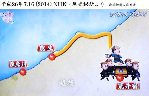 600 tag 20140716 NHK歴史秘話01:荒井宿イラスト