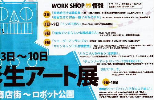 05 500 20140803-10 妙高彩生アート展Flyer01
