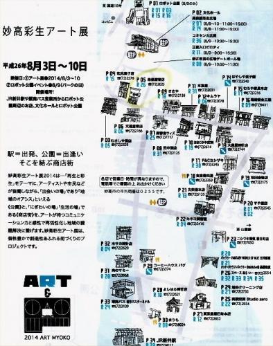 06 500 20140803-10 妙高彩生アート展Flyer02 map