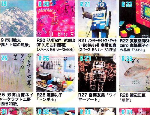 07 500 20140803-10 妙高彩生アート展Flyer03