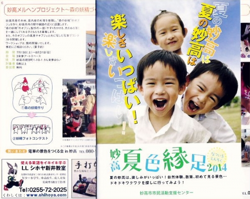 08 600 201400701 夏色縁足2014発刊表紙+LL-PR