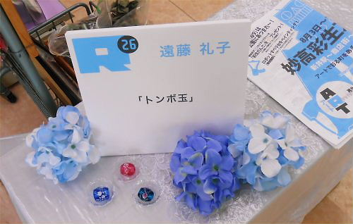 03 500 20140802 掲示:妙高彩生アート展・志保屋書店・とんぼ玉