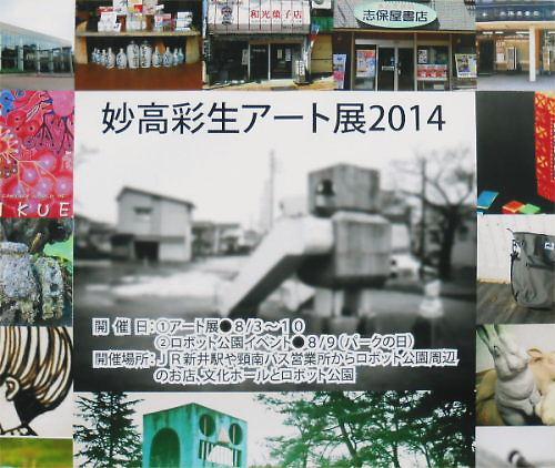 04 500 20140704 Poster:妙高彩生アート:part