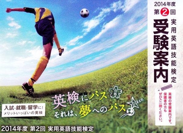 03 600 20140#2実用英検Poster