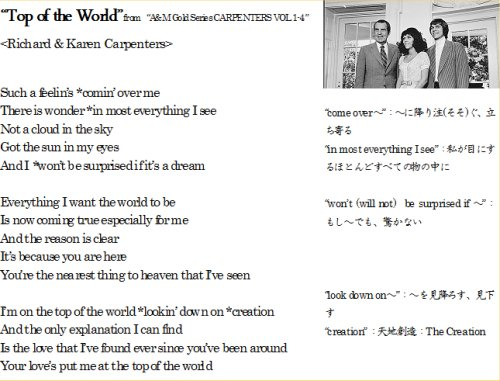 02c 500 20140809 YEA01 Top of the World 歌詞Upper-part