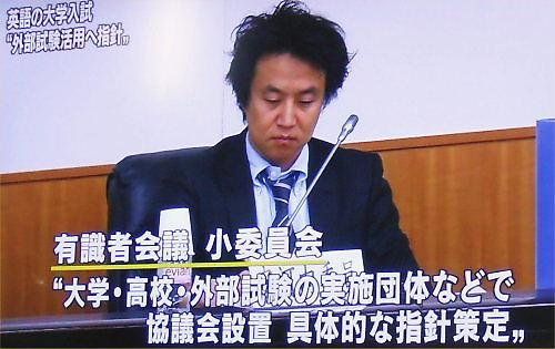 07 500 200140704 大学入試英語改革by有識者会議開始02
