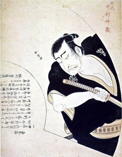 03 500 中村仲蔵:初代:浮世絵