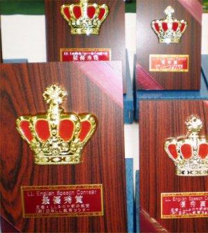 02 300 2014 LLSC楯優勝、準優勝楯2組