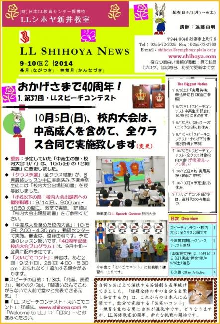 700 2014 LL Shihoya News 9-10月号01 A面