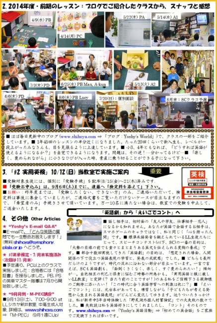700 2014 LL Shihoya News 9-10月号02 B面