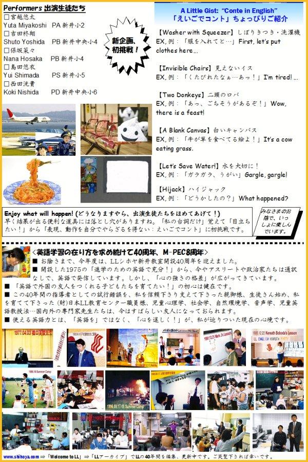600 2014SC-Program02:表紙裏