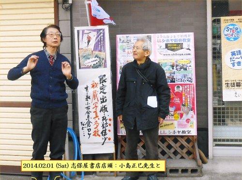 07 500 20140201 小島正巳先生YoshyBeside看板:妙高火山の02tag