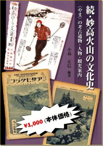 06 600 20140120 続・妙高:価格1000円Tag