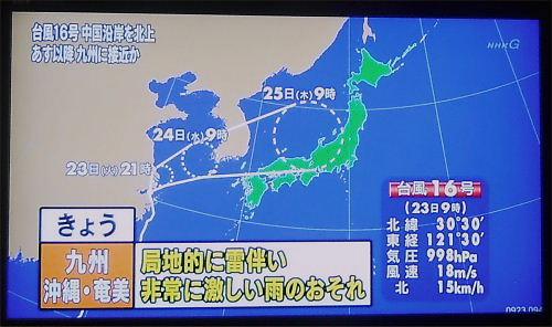 02 500 20140923 台風16進路図NHK