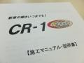 CR-1 (4)