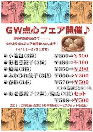 GW点心フェアーメニュー