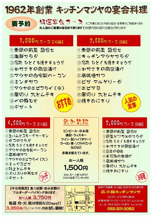 宴会メニュー2014-2