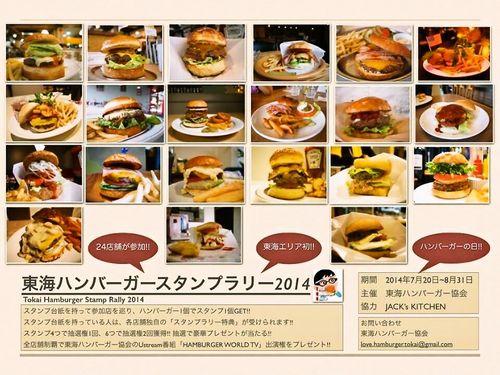 東海ハンバーガースタンプラリー2014