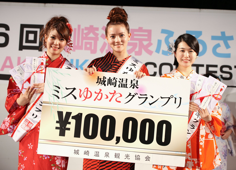 ミスゆかたコンテスト2012賞金
