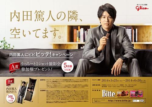 bitte_uchida_01.jpg