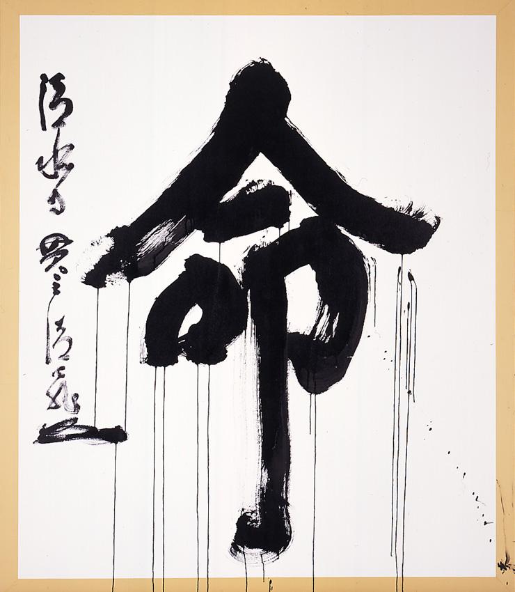 kanji_2006.jpg