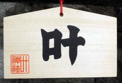 nisikanou140112011.jpg