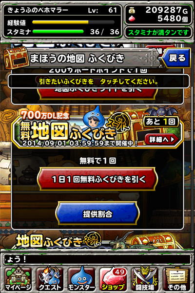 dqms1.png