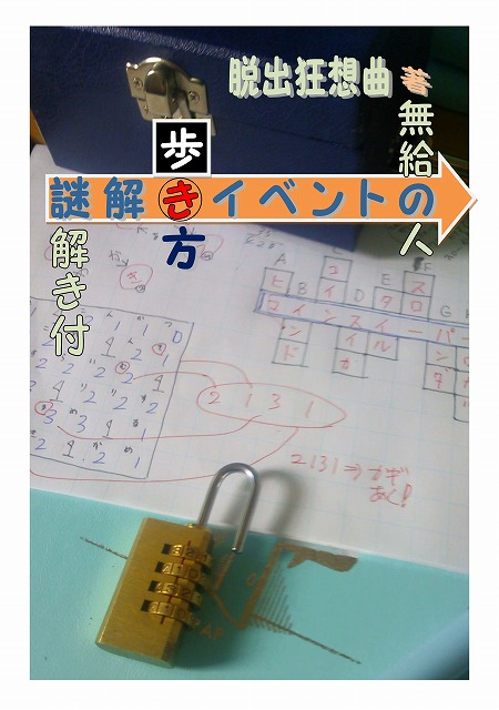 謎解きイベントの歩き方ページ順_01 - コピー