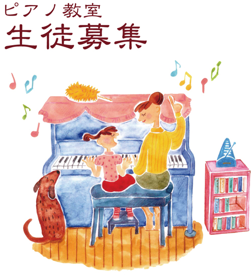 ピアノ生徒募集FC2