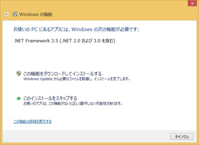 Windows8.1 .NET Framework 3.5の有効化①