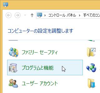 Windows8.1 .NET Framework 3.5の有効化②