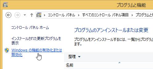 Windows8.1 .NET Framework 3.5の有効化③