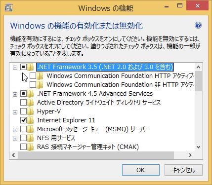 Windows8.1 .NET Framework 3.5の有効化④