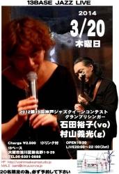 2014-03-20 フライヤー13ベースvo石田裕子g村山義光Duo