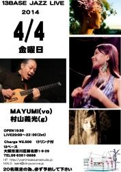 2014-04-04 フライヤー13ベースmayumi(vo)村山義光(g)Duo
