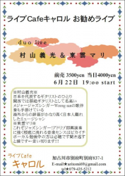 2014-06-22フライヤーキャロルmayumi(vo)村山義光(g)Duo