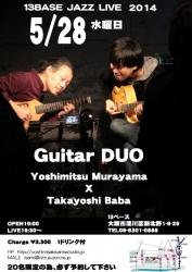 2014-05-28 フライヤー13ベースg村山義光g馬場孝喜Duo