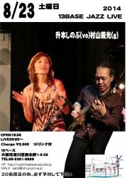 2014-08-23 フライヤー13ベースIsvo升本しのぶg村山義光Duo