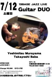 2014-07-12 フライヤー13ベースg村山義光g馬場孝喜Duo