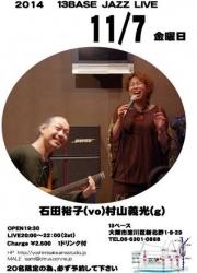 2014-12-07 フライヤー13ベースvo石田裕子g村山義光Duo