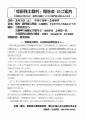 140301坂田残土裁判報告会チラシ