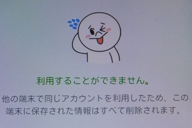 naver-line-data-lost-by-three-operations-you-cannot-use-line-application (640x426)