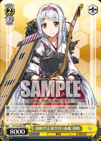 y翔鶴型正規空母1番艦 翔鶴